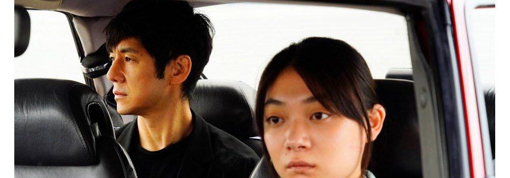 Drive my car de Ryusuke Hamaguchi